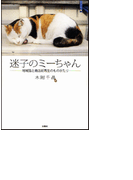 迷子のミーちゃん(扶桑社BOOKS)