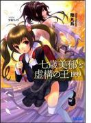 七歳美郁と虚構の王 1999(イラスト簡略版)(ガガガ文庫)