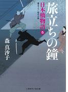 旅立ちの鐘 日本橋物語5(二見時代小説文庫)