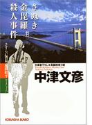 さぬき金毘羅殺人事件~さすらい署長・風間昭平~(光文社文庫)