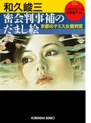 密会判事補のだまし絵~京都のテミス女裁判官~(光文社文庫)