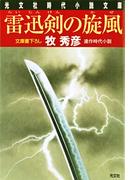 雷迅剣(らいじんけん)の旋風(かぜ)(光文社文庫)