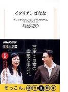 イタリアンばなな 生活人新書セレクション(生活人新書)