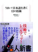 うまい!日本語を書く12の技術 生活人新書セレクション(生活人新書)