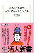 カタカナ英語でカジュアル・バイリンガル 生活人新書セレクション(生活人新書)