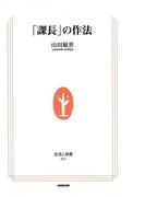 「課長」の作法 生活人新書セレクション(生活人新書)