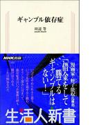 ギャンブル依存症 生活人新書セレクション(生活人新書)
