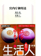 宮内庁御用達 生活人新書セレクション(生活人新書)