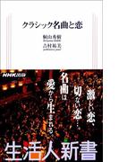 クラシック名曲と恋 生活人新書セレクション(生活人新書)