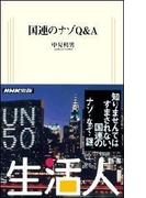 国連のナゾQ&A 生活人新書セレクション(生活人新書)