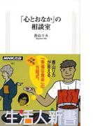 「心とおなか」の相談室 生活人新書セレクション(生活人新書)