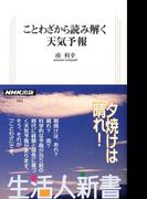 ことわざから読み解く天気予報 生活人新書セレクション(生活人新書)