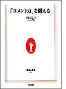 「コメント力」を鍛える 生活人新書セレクション(生活人新書)