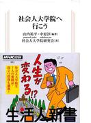 社会人大学院へ行こう 生活人新書セレクション(生活人新書)