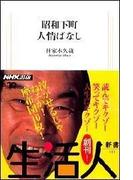 昭和下町人情ばなし 生活人新書セレクション(生活人新書)