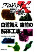 「白鷺舞え 空前の解体工事」~姫路城・定年前の大仕事 プロジェクトX(プロジェクトX)