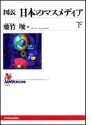 図説 日本のマスメディア(下)(NHKブックス)