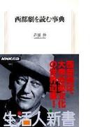 西部劇を読む事典 生活人新書セレクション(生活人新書)