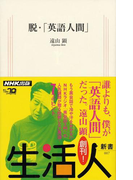 脱・「英語人間」 生活人新書セレクション(生活人新書)