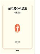 茶の湯の不思議 生活人新書セレクション(生活人新書)