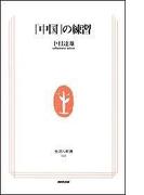 「中国」の練習 生活人新書セレクション(生活人新書)