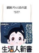 鉄腕アトム55の謎 生活人新書セレクション(生活人新書)