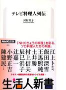 テレビ料理人列伝 生活人新書セレクション(生活人新書)