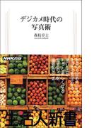 デジカメ時代の写真術 生活人新書セレクション(生活人新書)