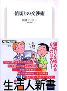 値切りの交渉術 生活人新書セレクション(生活人新書)