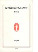 反常識の対人心理学 生活人新書セレクション(生活人新書)