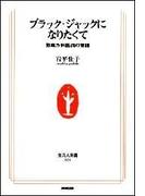 ブラック・ジャックになりたくて 形成外科医26の物語 生活人新書セレクション(生活人新書)