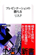 プレゼンテーションの勝ち方 生活人新書セレクション(生活人新書)