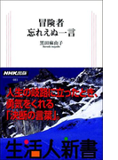 冒険者 忘れえぬ一言 生活人新書セレクション(生活人新書)