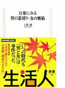 万葉にみる 男の裏切り・女の嫉妬 生活人新書セレクション(生活人新書)