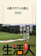 6番アイアンの教え 生活人新書セレクション(生活人新書)