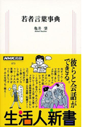 若者言葉事典 生活人新書セレクション(生活人新書)