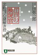 江戸の検屍官 北町同心謎解き控(祥伝社文庫)