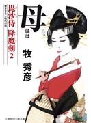 母 毘沙侍 降魔剣2(二見時代小説文庫)