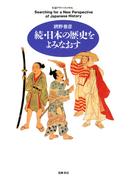 続・日本の歴史を読みなおす(ちくまプリマーブックス)