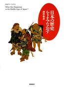 日本の歴史をよみなおす(ちくまプリマーブックス)