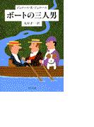 ボートの三人男