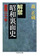 解禁 昭和裏面史 ――旋風二十年(ちくま学芸文庫)