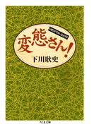 変態さん!(ちくま文庫)