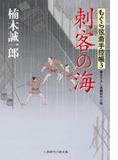 刺客の海 もぐら弦斎手控帳3(二見時代小説文庫)