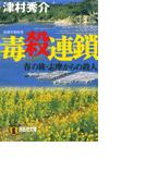 毒殺連鎖 春の旅・志摩からの殺人(祥伝社文庫)