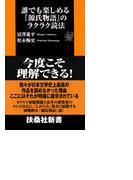 誰でも楽しめる『源氏物語』のラクラク読法(扶桑社新書)