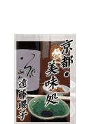 第一話 春の筍生活 京都・美味処