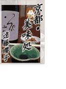 第六話 桃のサンドイッチ 京都・美味処