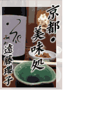 第十五話 水菜と油揚げ 京都・美味処