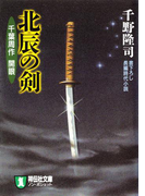 北辰の剣―千葉周作 開眼(祥伝社文庫)
